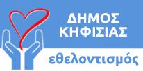 ΔΗΜΟΣ ΚΗΦΙΣΙΑΣ - ΕΘΕΛΟΝΤΙΣΜΟΣ